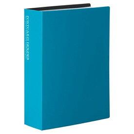 セキセイ SEKISEI ポストカードホルダー<高透明> ハガキサイズ120枚(ブルー) KP-60P[KP60P]