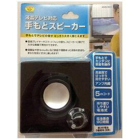 旭電機化成 テレビ用スピーカー ANS-501 ブラック[ANS501]