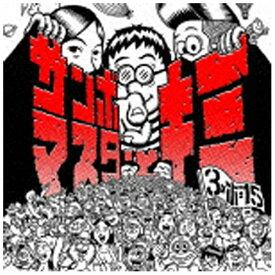 ビクターエンタテインメント Victor Entertainment サンボマスター/サンボマスターとキミ 通常盤 【CD】