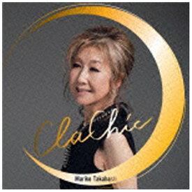 ビクターエンタテインメント Victor Entertainment 高橋真梨子/ClaChic 期間限定盤 【CD】