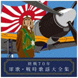 テイチクエンタテインメント TEICHIKU ENTERTAINMENT (国歌/軍歌)/終戦70年 軍歌・戦時歌謡大全集 【CD】