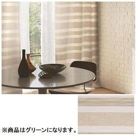 スミノエ SUMINOE ドレープカーテン レユール(100×200cm/グリーン)【日本製】[G1009100X200]