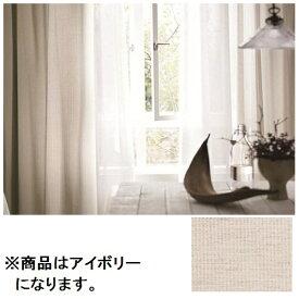 スミノエ SUMINOE ドレープカーテン ファン(100×178cm/アイボリー)【日本製】[G1035100X178]
