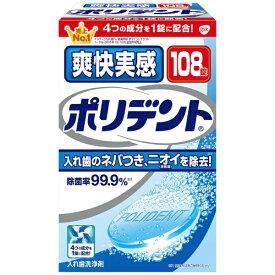 ポリデント 入れ歯洗浄剤 爽快実感 108錠アース製薬 Earth