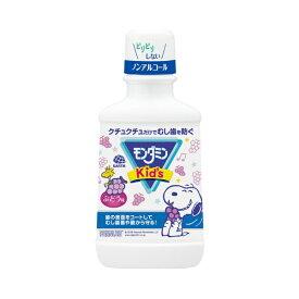 アース製薬 Earth モンダミン(MONDAHMIN) マウスウォッシュ Kid's ぶどう味 250ml【rb_pcp】