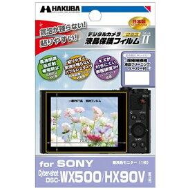 ハクバ HAKUBA 液晶保護フィルム MarkII(ソニーサイバーショット DSC-WX500/HX90V 専用) DGF2-SCWX500[DGF2SCWX500]
