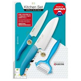 京セラ KYOCERA キッチン4点セット(ブルー) GP-403I-PCBU[GP403IPCBU]