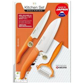 京セラ KYOCERA キッチン4点セット(オレンジ) GP-403I-PCOR[GP403IPCOR]