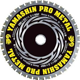 山真製鋸 YAMASHIN チップソー(プロメタル) YSD165PM