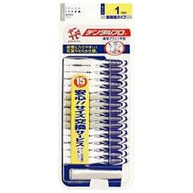 デンタルプロ DENTALPRO 歯間ブラシ I字型 サイズ1 SSS 15本入り【rb_pcp】