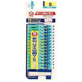 デンタルプロ DENTALPRO 歯間ブラシ サイズ5L 15本入り グリーン【rb_pcp】