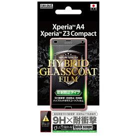 レイアウト rayout Xperia A4 / Xperia Z3 Compact用 反射防止タイプ/9H耐衝撃・反射防止・防指紋ハイブリッドガラスコートフィルム 1枚入 RT-XA4FT/U1[RTXA4FTU1]