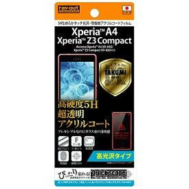 レイアウト rayout Xperia A4 / Xperia Z3 Compact用 高光沢タイプ/5Hなめらかタッチ光沢・防指紋アクリルコートフィルム 1枚入 RT-XA4F/TO1[RTXA4FTO1]