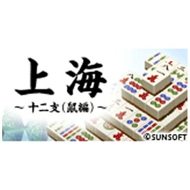 アンバランス UNBALANCE 〔Win版〕 上海 -十二支(鼠編)-[バクハツテキ1480シリーズベス]