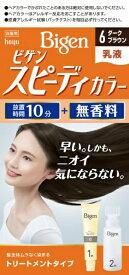 ホーユー hoyu Bigen(ビゲン) スピーディカラー乳液 6(ダークブラウン)〔カラーリング剤〕
