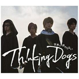 ソニーミュージックマーケティング Thinking Dogs/世界は終わらない 初回限定盤 【CD】