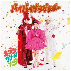 エイベックス・エンタテインメント Avex Entertainment キング・クリームソーダ/バイバイゲラゲラポー 【CD】