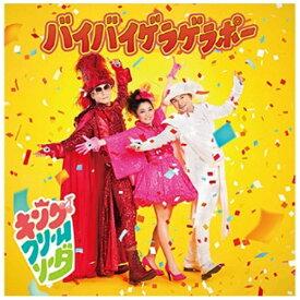 エイベックス・エンタテインメント Avex Entertainment キング・クリームソーダ/バイバイゲラゲラポー(DVD付) 【CD】