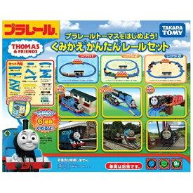 タカラトミー TAKARA TOMY プラレール トーマスシリーズ トーマスをはじめよう! くみかえかんたん レールセット
