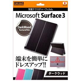 レイアウト rayout Surface 3用 テクスチャーフィルム 背面用 ダークウッド RT-SF3TF/WD[RTSF3TFWD]