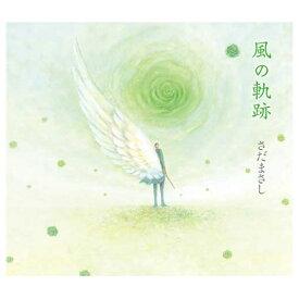 ユニバーサルミュージック さだまさし/風の軌跡 【CD】