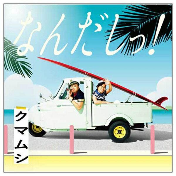 ユニバーサルミュージック クマムシ/なんだしっ! 初回限定盤 【CD】