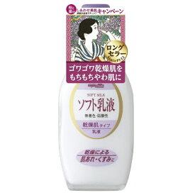 明色化粧品 明色ソフト乳液158ml