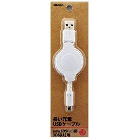 アローン ALLONE 【ビックカメラグループオリジナル】New3DS用 長い充電USBケーブル ホワイト【New3DS/New3DS LL/3DS/3DS LL/DSi/DSi LL】【point_rb】