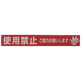 ユタカメイク YUTAKA テープ 標識テープ「使用禁止」 70mm×50m AT23