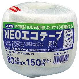 ユタカメイク YUTAKA 荷造り紐 NEOエコテープ 80mm巾×150m ホワイト M1492