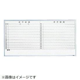 トラスコ中山 スチール製ホワイトボード 月予定表・横 900X1200 GL612《※画像はイメージです。実際の商品とは異なります》