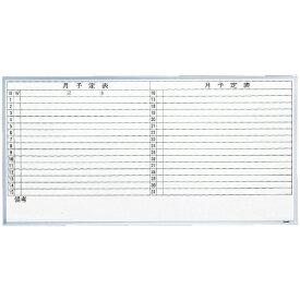 トラスコ中山 スチール製ホワイトボード 月予定表・横 900X1800 GL602 【メーカー直送・代金引換不可・時間指定・返品不可】