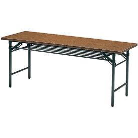 トラスコ中山 折りたたみ会議テーブル 1800X450XH700 チーク 1845
