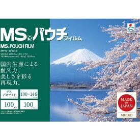 明光商会 Meikoshokai パウチフィルム (1箱100枚) MP10-100146