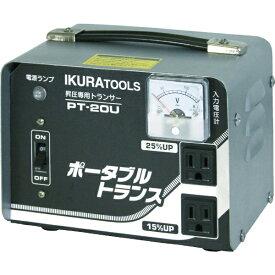 育良精機 IKURA TOOLS ポータブルトランス(昇圧器) PT20U