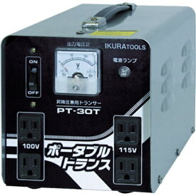育良精機 IKURA TOOLS ポータブルトランス 昇降圧兼用 3kVA PT30T[PT30T]