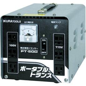 育良精機 IKURA TOOLS ポータブルトランス(降圧器) PT50D 【メーカー直送・代金引換不可・時間指定・返品不可】