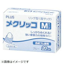 プラス PLUS メクリッコ LL 20個入 KM404《※画像はイメージです。実際の商品とは異なります》