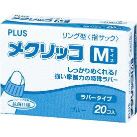 プラス PLUS メクリッコ M 20個入 KM402