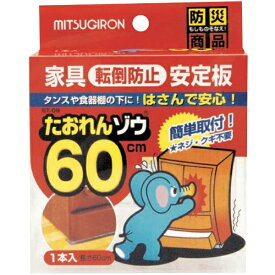 ミツギロン MITSUGIRON たおれんゾウ60cm TZ60