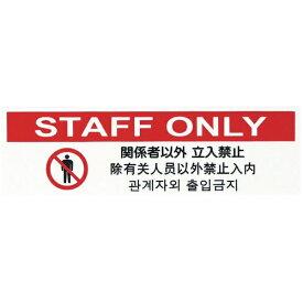 光 HIKARI 多国語プレート 関係者以外立入禁止 TGP26107