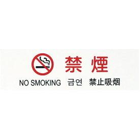 光 HIKARI 多国語プレート 禁煙 TGP26104