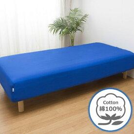 小栗 OGURI 【ボックスシーツ】FROM シングルサイズ(綿100%/105×205×28cm/ブルー)[FM67400173]