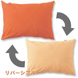 小栗 【まくらカバー】FROM 標準サイズ(綿100%/43×63cm/オレンジ)[FM66150117]