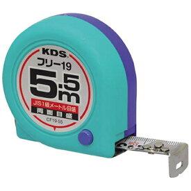 ムラテックKDS MURATEC-KDS 両面コンパクトフリー19巾5.5m CF1955BP