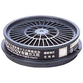 重松製作所 SHIGEMATSU WORKS 防毒マスク用吸収缶有機ガス用 CA707OV