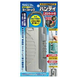 ノムラテック Nomura Tec カギの収納BOX 「キーストック ハンディ」(LEDライト付) N1298[N1298]