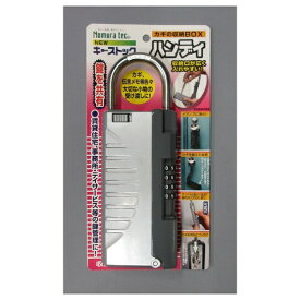 ノムラテック Nomura Tec カギの収納BOX 「キーストック ハンディ」 N1297