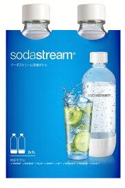 ソーダストリーム sodastram ソーダストリーム・専用ボトル1Lx2本 ホワイトボトル SSB0005[SSB0005]