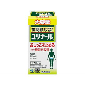 【第2類医薬品】 ユリナールb(120錠)【wtmedi】小林製薬 Kobayashi